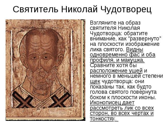 Святитель Николай Чудотворец Взгляните на образ святителя Николая Чудотворца: обратите внимание, как