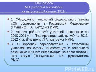 План работы МО учителей технологии на августовской секции 2011г. 1. Обсуждение п