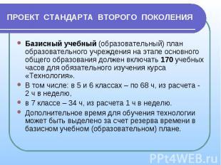 ПРОЕКТ СТАНДАРТА ВТОРОГО ПОКОЛЕНИЯБазисный учебный (образовательный) план образо