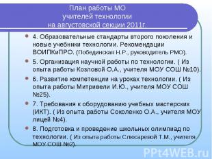 План работы МО учителей технологии на августовской секции 2011г.4. Образовательн