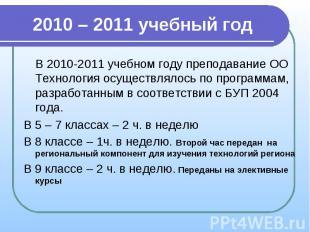 2010 – 2011 учебный годВ 2010-2011 учебном году преподавание ОО Технология осуще
