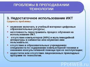 ПРОБЛЕМЫ В ПРЕПОДАВАНИИ ТЕХНОЛОГИИ 3. Недостаточное использование ИКТСущность пр