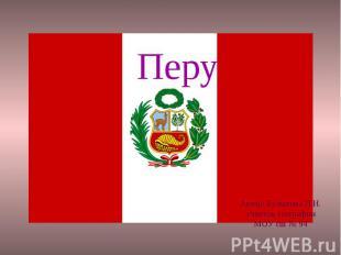 Перу Автор: Булыгина Л.Н. учитель географии МОУ сш № 94