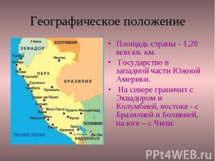 Географическое положение Площадь страны - 1,28 млн кв. км. Государство в западно
