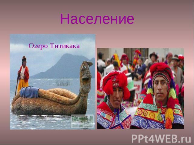 НаселениеОзеро Титикака