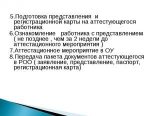 5.Подготовка представления и регистрационной карты на аттестующегося работника6.