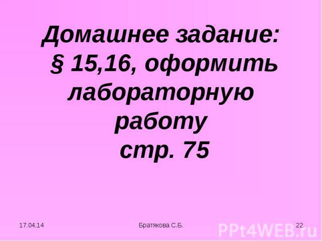 Домашнее задание: § 15,16, оформить лабораторную работу стр. 75