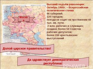 Высший подъём революции:Октябрь 1905г. – Всероссийская политическая стачка 66 гу