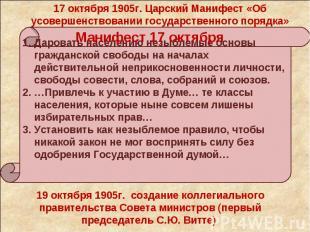17 октября 1905г. Царский Манифест «Об усовершенствовании государственного поряд