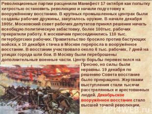 Революционные партии расценили Манифест 17 октября как попытку хитростью останов