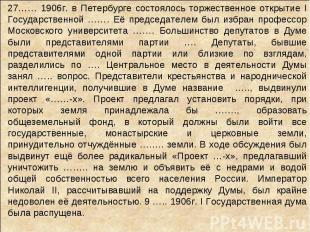 27…… 1906г. в Петербурге состоялось торжественное открытие I Государственной …….
