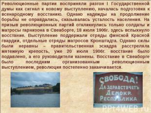 Революционные партии восприняли разгон I Государственной думы как сигнал к новом