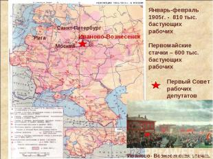 Январь-февраль 1905г. - 810 тыс. бастующих рабочихПервомайские стачки – 600 тыс.