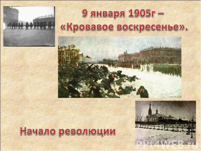 9 января 1905г – «Кровавое воскресенье».Начало революции