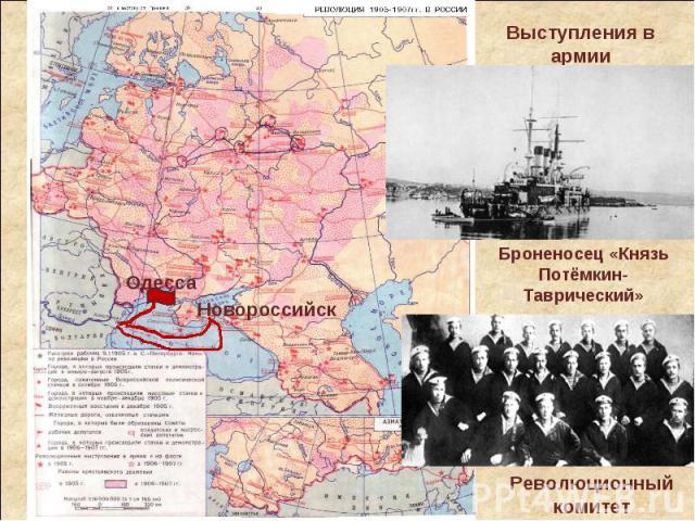 Выступления в армииБроненосец «Князь Потёмкин-Таврический»Революционный комитет