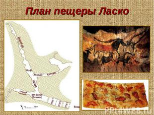 План пещеры Ласко