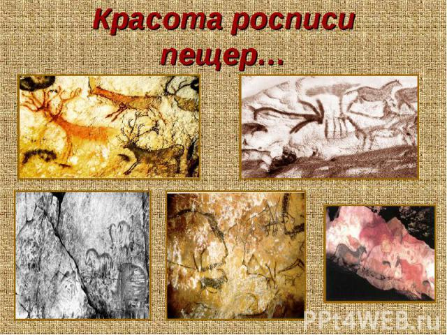 Красота росписи пещер…