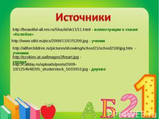 Источникиhttp://beautiful-all.nm.ru/Skazki/sk11/11.html - иллюстрации к сказке «