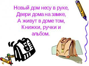Новый дом несу в руке,Двери дома на замке,А живут в доме том,Книжки, ручки и аль