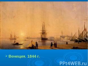 Венеция. 1844 г.
