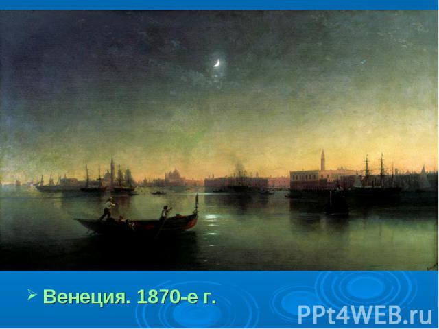 Венеция. 1870-е г.