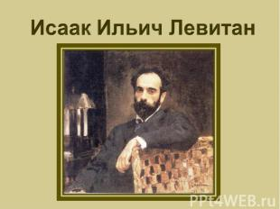 Исаак Ильич Левитан