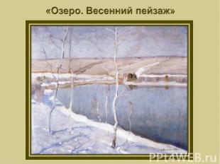 «Озеро. Весенний пейзаж»