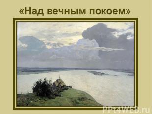 «Над вечным покоем»