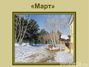 «Март»