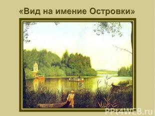«Вид на имение Островки»