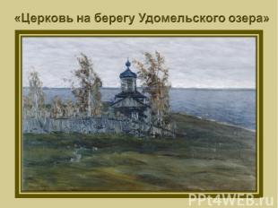 «Церковь на берегу Удомельского озера»