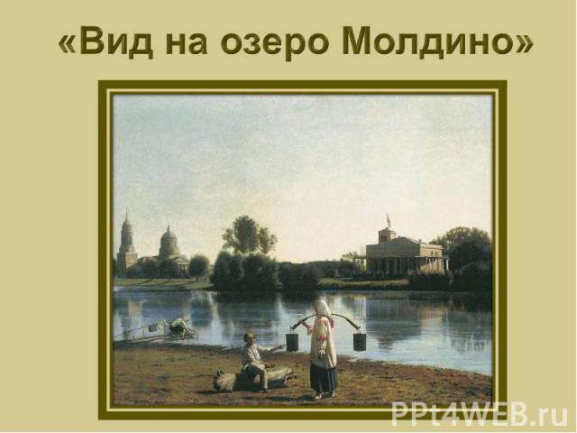 «Вид на озеро Молдино»