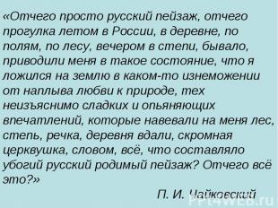 «Отчего просто русский пейзаж, отчего прогулка летом в России, в деревне, по пол