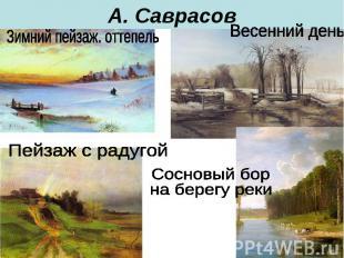 А. Саврасов Зимний пейзаж. оттепель Весенний день Пейзаж с радугой Сосновый бор