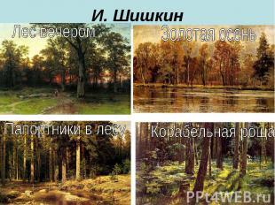И. Шишкин Лес вечером Золотая осень Папортники в лесу Корабельная роща