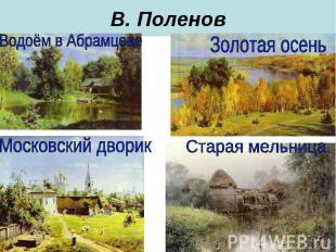 В. Поленов Водоём в Абрамцеве Золотая осень Московский дворик Старая мельница