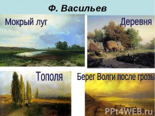 Ф. Васильев Мокрый лугДеревняТополяБерег Волги после грозы