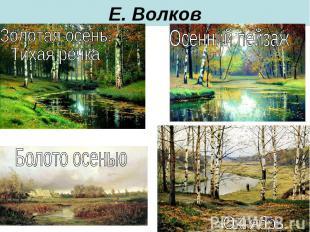 Е. ВолковЗолотая осень.Тихая речкаОсенний пейзажБолото осеньюОктябрь