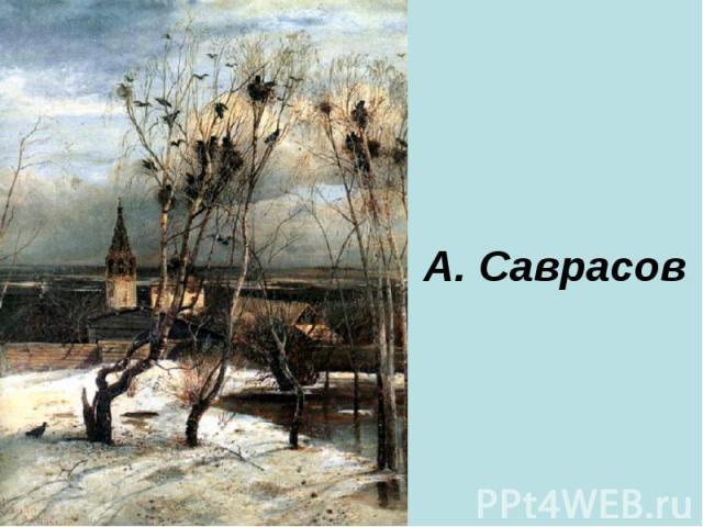 А. Саврасов