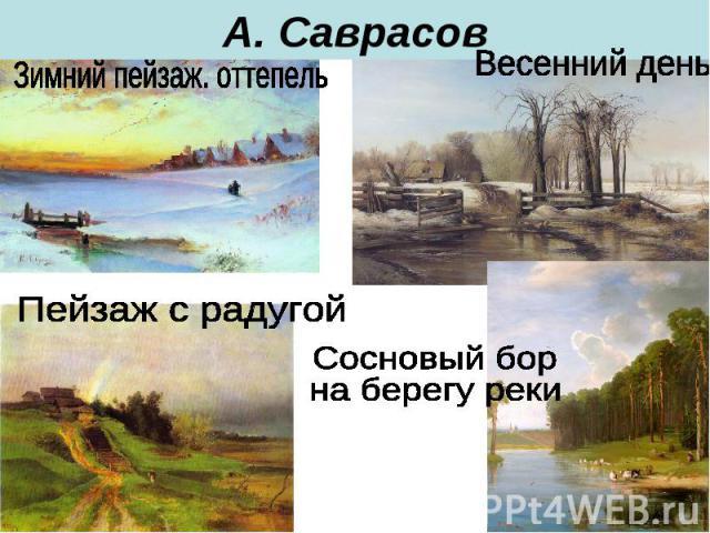 А. Саврасов Зимний пейзаж. оттепель Весенний день Пейзаж с радугой Сосновый бор на берегу реки