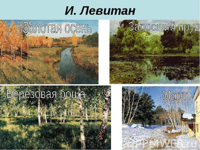 И. Левитан Золотая осень Заросший пруд Березовая роща Март