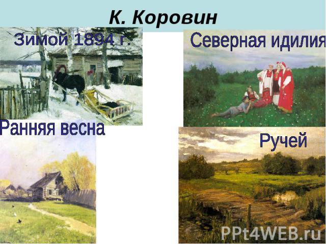 К. КоровинЗимой 1894 г.Северная идилияРанняя веснаРучей
