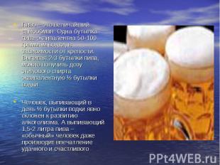 Пиво – это величайший самообман. Одна бутылка пива эквивалентна 50-100 граммам в