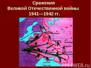 Сражения Великой Отечественной войны 1941—1942 гг.