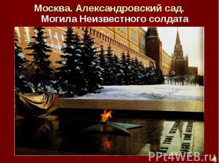 Москва. Александровский сад.Могила Неизвестного солдата