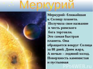 Меркурий Меркурий- ближайшая к Солнцу планета. Получила свое название в честь ри