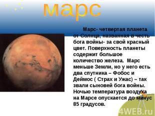 марс Марс- четвертая планета от Солнца, названная в честь бога войны- за свой кр