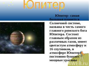 Юпитер Юпитер- самая большая планета в Солнечной системе, названа в честь самого