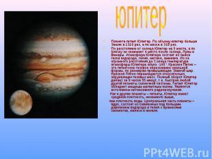 юпитер Планета-гигант Юпитер. По объему юпитер больше Земли в 1310 раз, а по мас