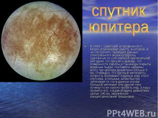 спутник юпитераВ 1965 г. советский астрофизик В.И. Мороз опубликовал работу, в к